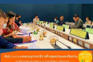 """ประชุมกับคณะอนุกรรมาธิการด้านคุณธรรมและจริยธรรม""""การจัดโครงการอัตลักษณ์คนไทย Kindniss Thainess"""""""