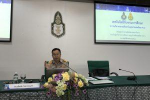 เทคโนโลยีกับงานการศึกษา (การบริหารสถานศึกษาในยุคประเทศไทย 4.0)
