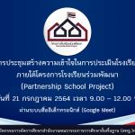 การประชุมสร้างความเข้าใจในการประเมินโรงเรียนภายใต้โครงการโรงเรียนร่วมพัฒนา (Partnership School Project)